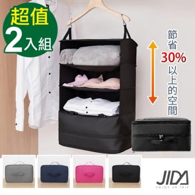 【買一送一】JIDA 移動式隨行衣櫃衣物收納袋