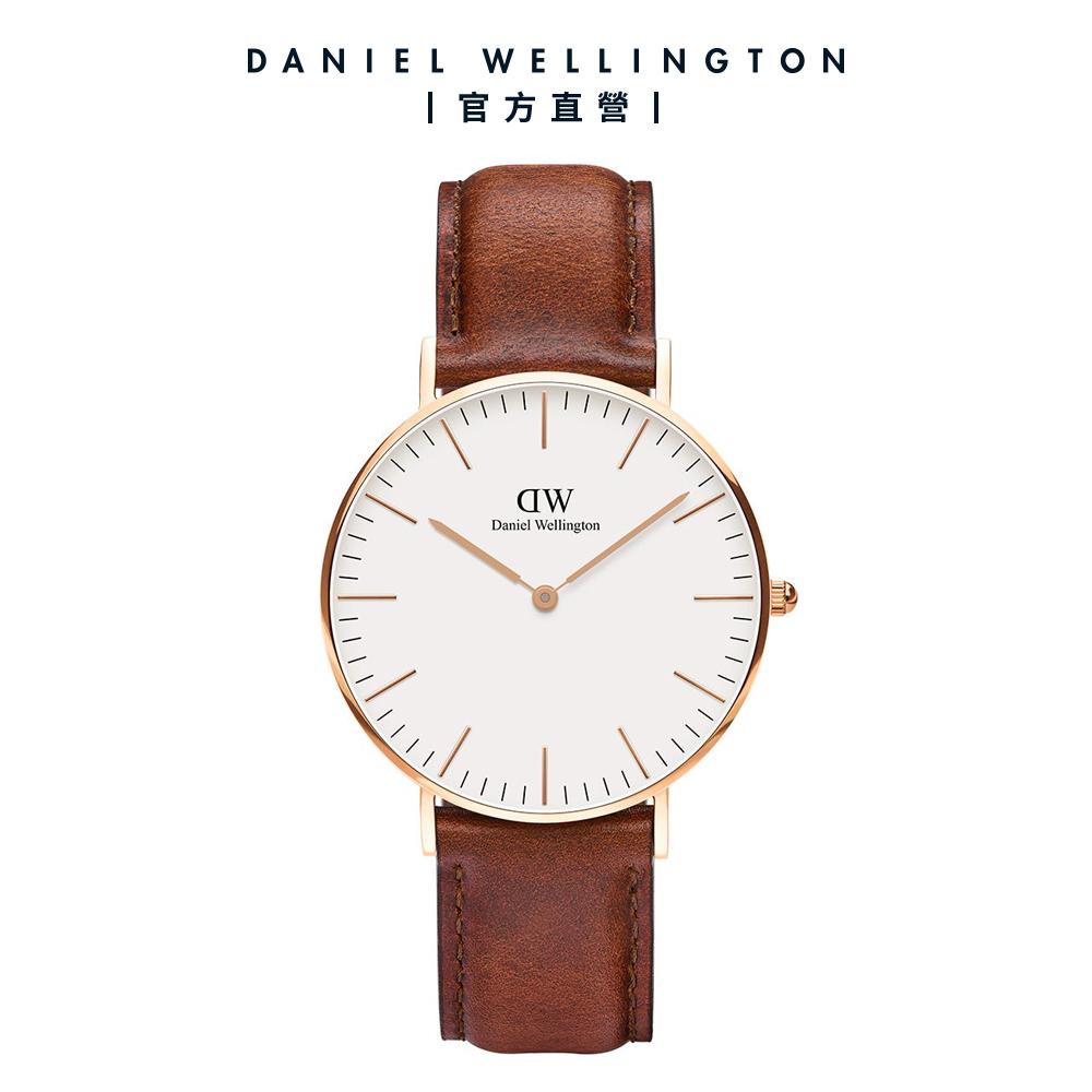 【Daniel Wellington】Classic St Mawes 36mm棕色真皮皮革錶 DW手錶