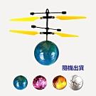 凡太奇 感應飛行球/星球款魔幻金探子 150808H8 隨機出貨 - 速