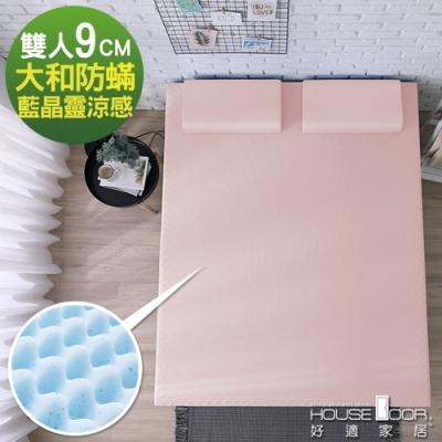 House Door 日本大和抗菌表布9cm藍晶靈涼感舒壓記憶床墊-雙人5尺