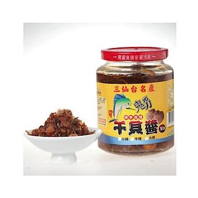 成功鎮農會 鬼頭刀XO干貝醬 大辣(450g)