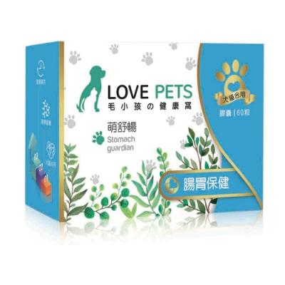 LOVE PETS 萌舒暢 乳酸菌複方膠囊 60入