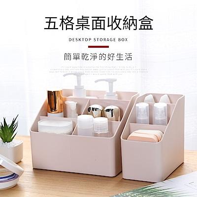 IDEA-簡約風五格桌面收納盒