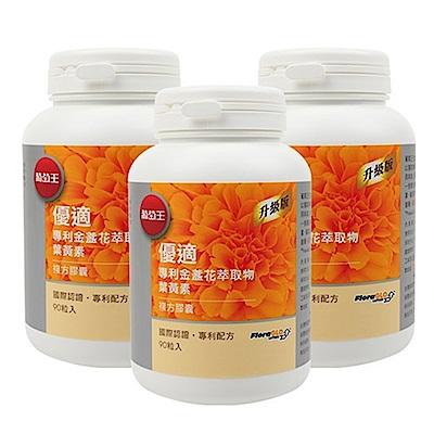 【葡萄王】優適金盞花葉黃素90粒X3瓶(FloraGLO專利葉黃素)