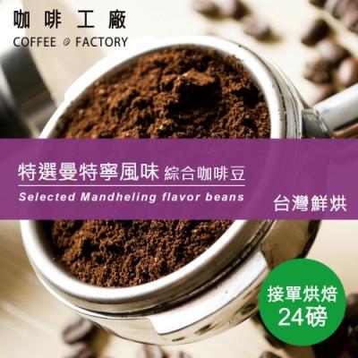 【咖啡工廠】接單烘焙_特選曼特寧咖啡豆(整箱出貨450gX24)