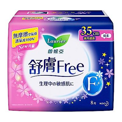 蕾妮亞 舒膚Free 夜用超長衛生棉(35cmX8片/包)
