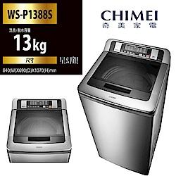 CHIMEI奇美 13KG 定頻直立式洗衣機 WS-P1388S