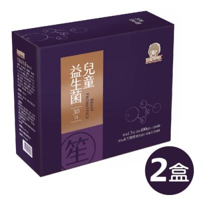 雙笙妹妹‧兒童益生菌(1.5g×30條×2盒)