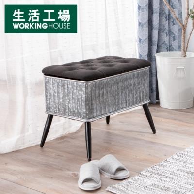 【TOP熱銷75折up-生活工場】仿舊收納方型椅凳