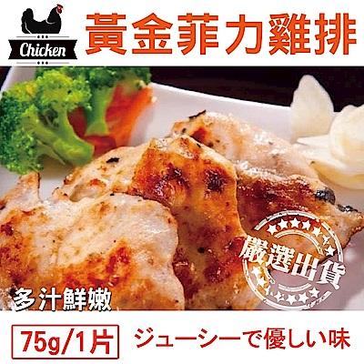 【海陸管家】黃金菲力雞排(每片約75g) x22片