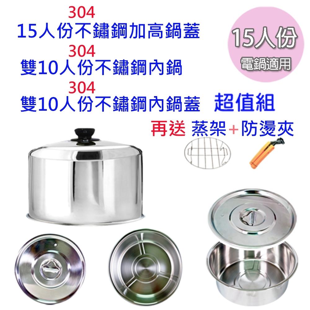天蠶304不鏽鋼15人份加高電鍋蓋+雙10人份內鍋及鍋蓋 超值5件組(加送蒸架防燙夾)