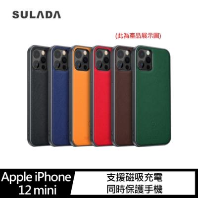 SULADA Apple iPhone 12 mini 磁吸保護殼