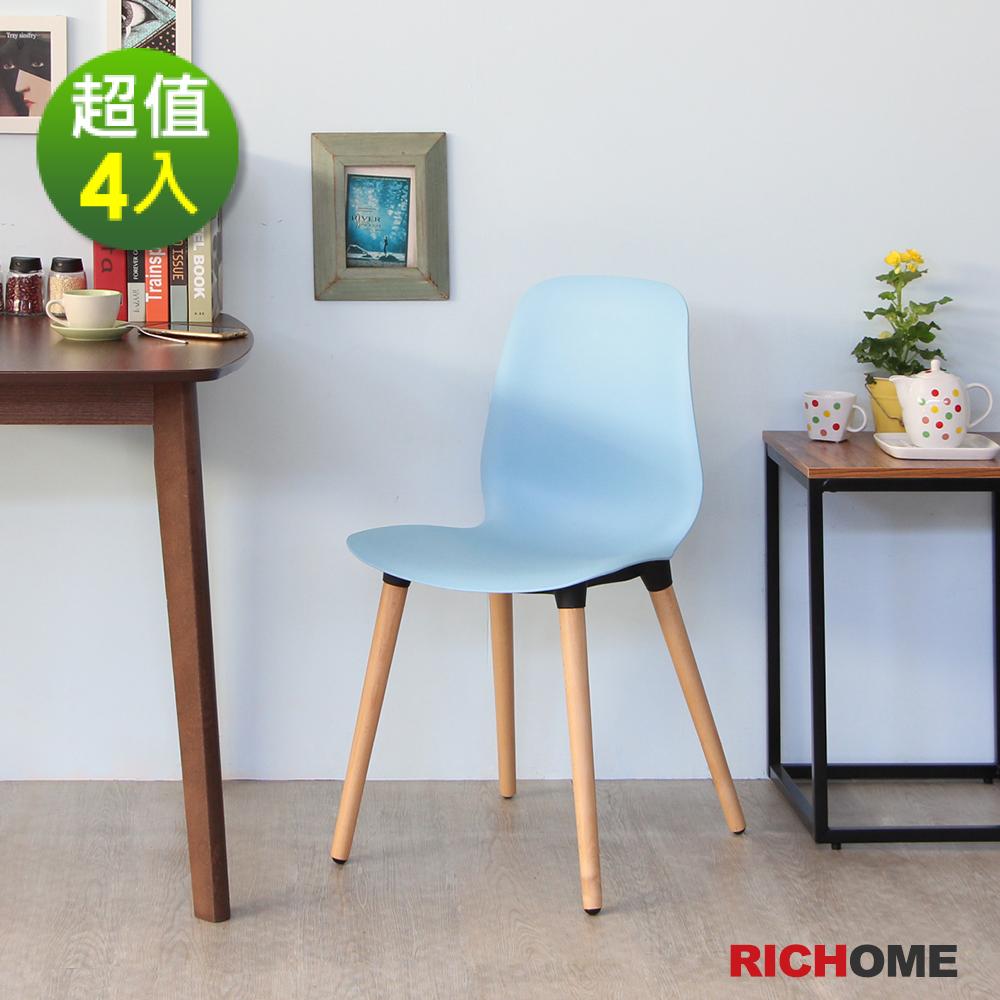 RICHOME 巴塞隆納時尚餐椅(天空藍)(4入一組)