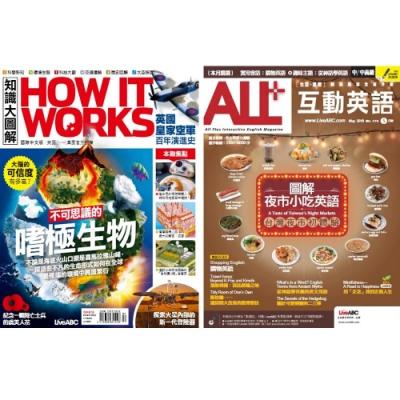 ALL+互動英語互動下載版(1年12期)+ How It Works知識大圖解(1年12期)
