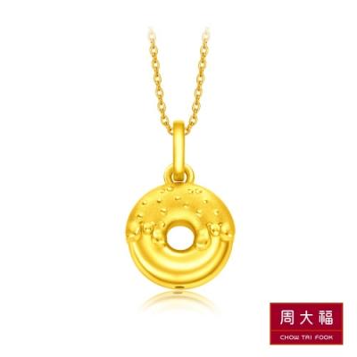 周大福 LIT系列 甜美甜甜圈黃金吊墜(不含鍊)