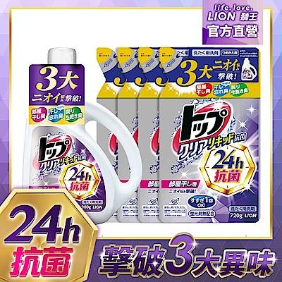 [時時樂限定!]日本獅王LION 抗菌濃縮洗衣精 1+4