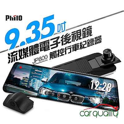 【飛樂】JP800 觸控式電子後視鏡 行車紀錄器 (送32G記憶卡)
