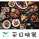 饗食天堂-平日晚餐自助美饌券-1張