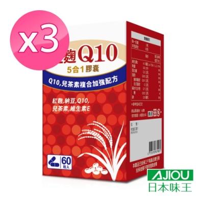 日本味王 Q10紅麴納豆膠囊(60粒/盒)X3