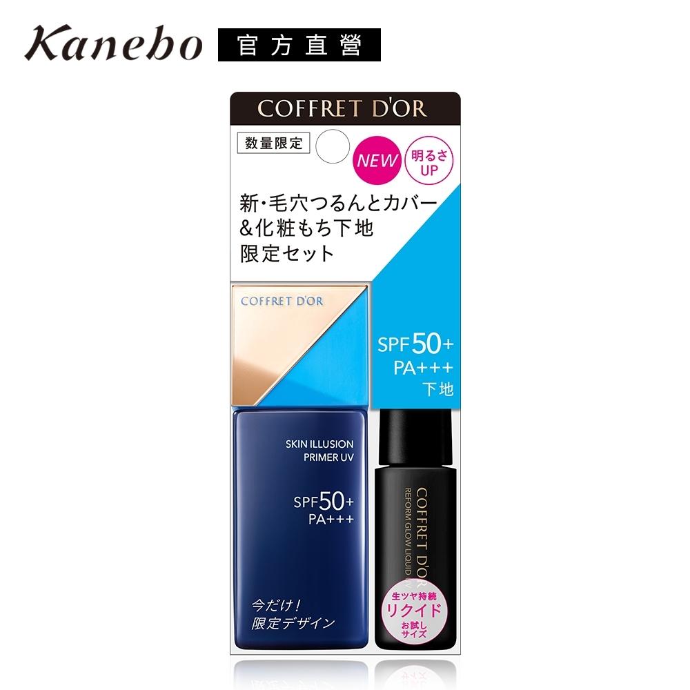 ★Kanebo 佳麗寶 COFFRET D'OR光燦晶透UV飾底美肌乳限定組A