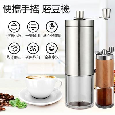 手搖磨豆機 便攜式不銹鋼 咖啡豆研磨機 手動磨咖啡機 手搖研磨器