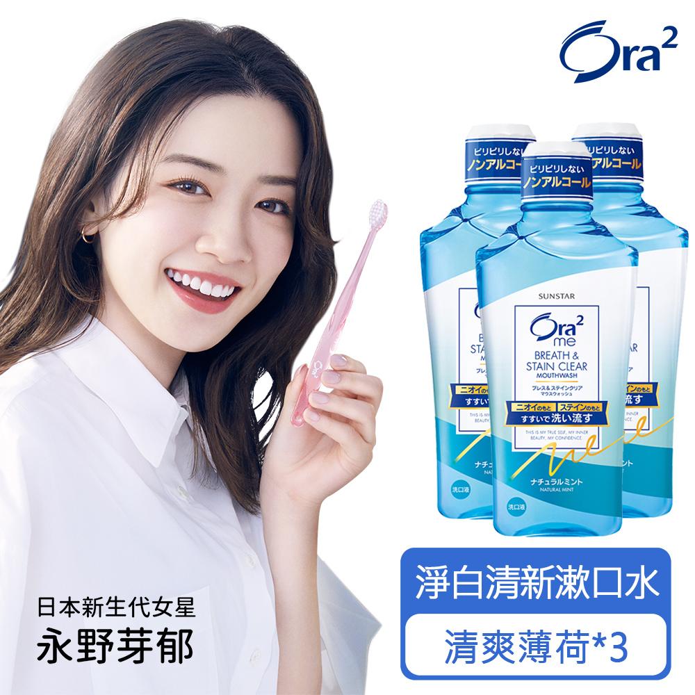 Ora2 me 淨白清新漱口水460mlx3入(清爽薄荷)