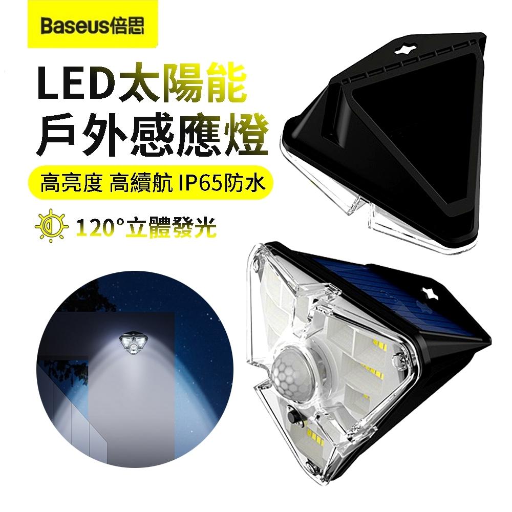 Baseus倍思 太陽能人體感應壁燈 庭院戶外燈 LED人體感應燈 智能光控 照明燈 應急燈