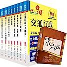 108年地方三等、高考三級(交通行政)套書(贈公職小六法、題庫網帳號、雲端課程)