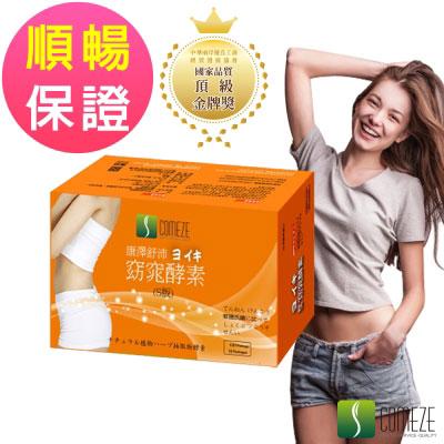 康澤 舒沛窈窕酵素(20包/盒)S版-升級代謝新配方