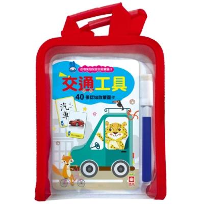 忍者兔幼兒認知啟蒙圖卡:交通工具【附精美收納袋+白板筆】