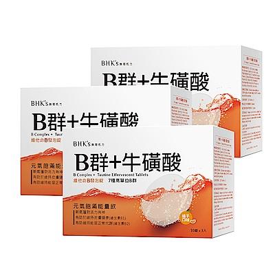 BHK s B群+牛磺酸 發泡錠 (3瓶/盒;10粒/瓶)3盒組