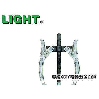 LIGHT 兩爪拔輪器【100-4 】