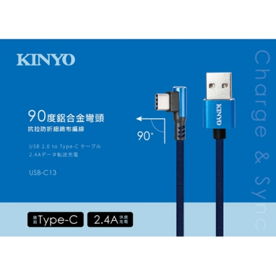 KINYO USB Type-C鋁合金90度彎頭充電傳輸布編織線1M(顏色花紋隨機)