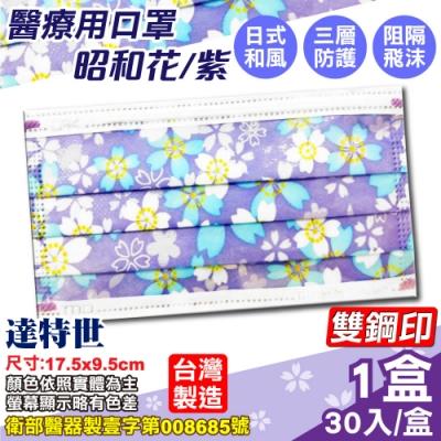 達特世 醫療口罩 (昭和花/紫) 30入/盒