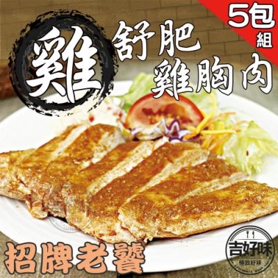 【吉好味】舒肥雞胸肉不辣經典口味5包組(約180g/包)