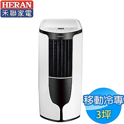 福利品 HERAN禾聯 3坪 除濕風扇乾衣4合1移動式冷氣 HPA-2CA 只送不裝