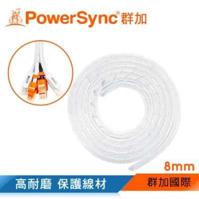 群加 PowerSync 纏繞管保護套/8mm×2M