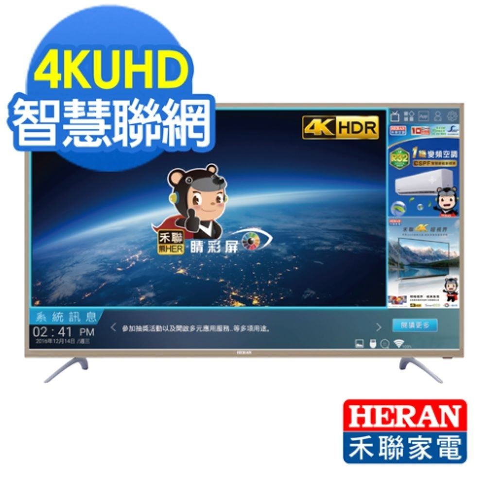 HERAN禾聯 50型 4K HERTV 智慧聯網液晶顯示器+視訊盒 HD-50UDF88