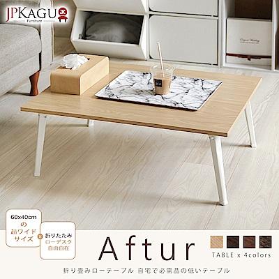 JP Kagu 日式木質和室折疊桌/茶几/矮桌60x40cm(4色)