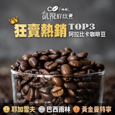 Cofeel 凱飛鮮烘豆阿拉比卡咖啡豆半磅x3包 (耶加雪夫│巴西雨林│黃金曼特寧)