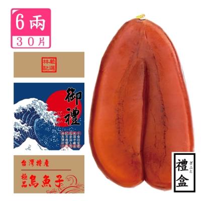 【企業送禮X林記烏魚子】御禮頂級烏魚子 六兩30片(團購組 提袋禮盒)