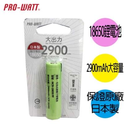 華志PRO-WATT 2900mAh 18650長效鋰電池(日本製) 1入