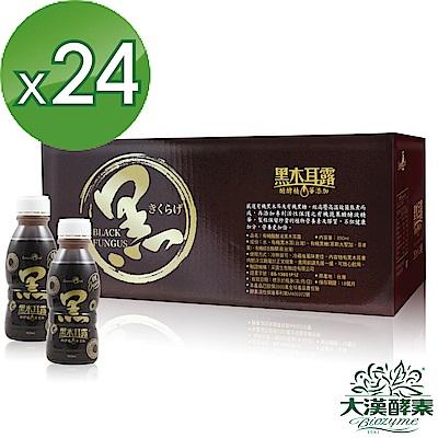 【大漢酵素】有機醱酵液黑木耳露(350mlx24瓶/箱)