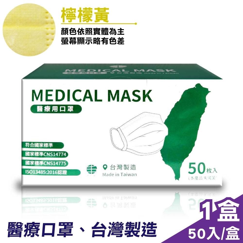 丰荷 成人醫用口罩(檸檬黃)-50入/盒