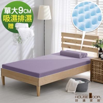 House Door 吸濕排濕表布9cm藍晶靈涼感記憶床墊保潔組-單大3.5尺