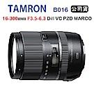 Tamron 16-300mm F3.5-6.3 Dill VC B016(公司貨)