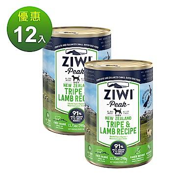 ZiwiPeak 巔峰 91%鮮肉狗罐 羊肚羊肉 390G(一箱12罐)