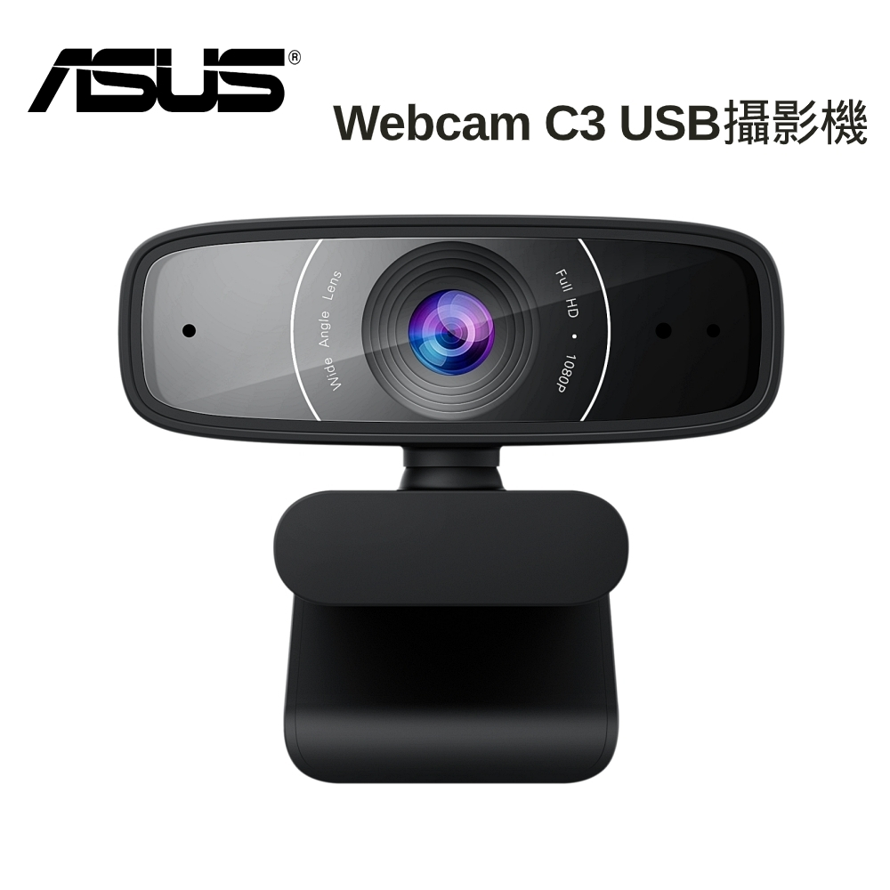 ASUS 華碩 Webcam C3 USB攝影機