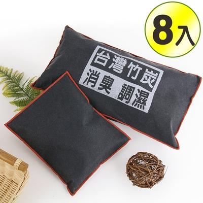 Yenzch 台灣精選竹炭脫臭包-除濕/消臭 RM-9401+9456(100g 5入+500g 3入 )
