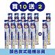 日本製 大正 兒童專用牙刷(6-12歲)  買10送2 (共12入顏色隨機) product thumbnail 1